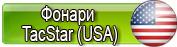 Фонари TacStar (USA)