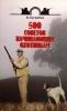 В. Сугробов 500 советов начинающим охотникам