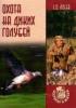 Лосев C.O Охота на диких голубей