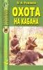 Романов В.А. Охота на кабана