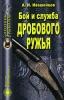 Охотничья библиотечка, №11, 2006. Оружейные сейфы