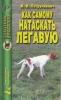 Петрункевич М.И. Как самому натаскать легавую