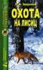 Зворыкин Н.А. Охота на лисиц