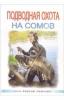 Виноградов В.А. Подводная охота на сомов