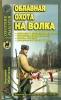 Охотничья библиотечка, № 11, 2007. Облавная охота на волка